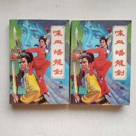 《喋血蟠龙剑》(上下全两册)插图本 1991年一版一印 评书体武侠类小说