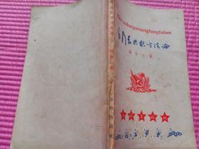 民国红色革命文献 《毛泽东思想方法论》张如心著作,1949年4月原野出版社初版