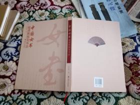 中国女书起源新探及书法