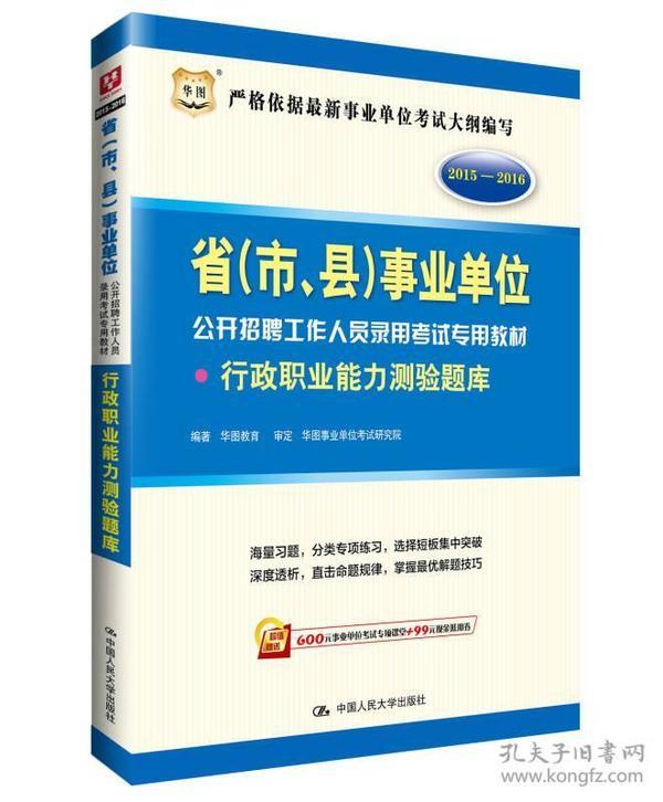 省(市、县)事业单位公开招聘工作人员录用考试专用教材·行政职