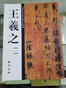 中国历代书法大师名作精选-王羲之(一)