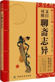 中华经典必读:文白对照聊斋志异