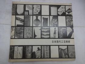 日本现代工芸美术