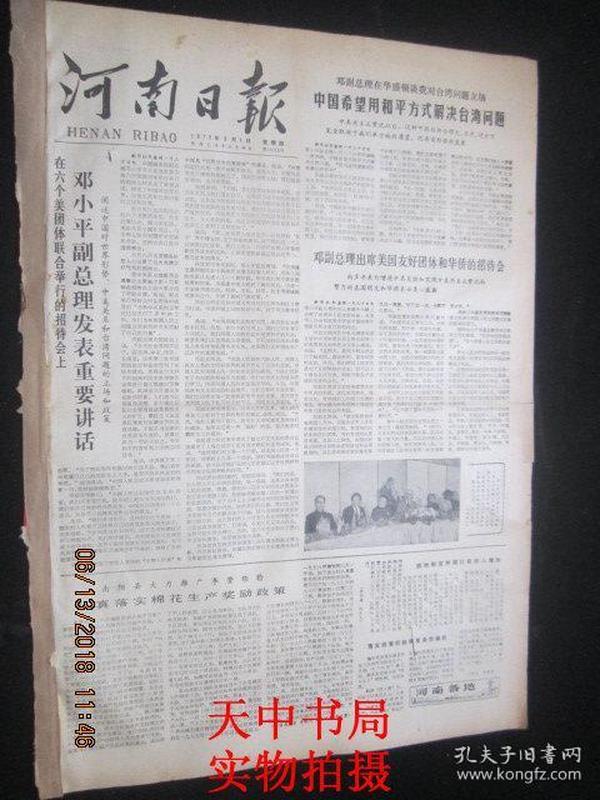 【报纸】河南日报 1979年2月1日【在六个美团体联合举行的招待会上邓小平副总理发表重要讲话】