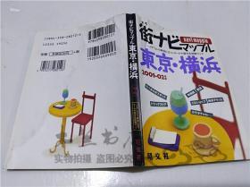 原版日本日文书 街ナビマツプル 东京・横浜 青柳荣次 昭文社 2001年3月 64开平装