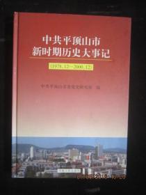 【地方文献】2003年一版一印:中共平顶山市新时期历史大事记(1978.12--2000.12)