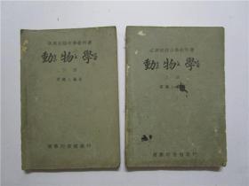 民国34年版 复兴初级中学教科书《动物学》上下册全