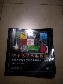 初中化学核心课程(下册)【实物图片】