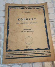 俄文原版 协奏曲/琴谱(1949年老版本)