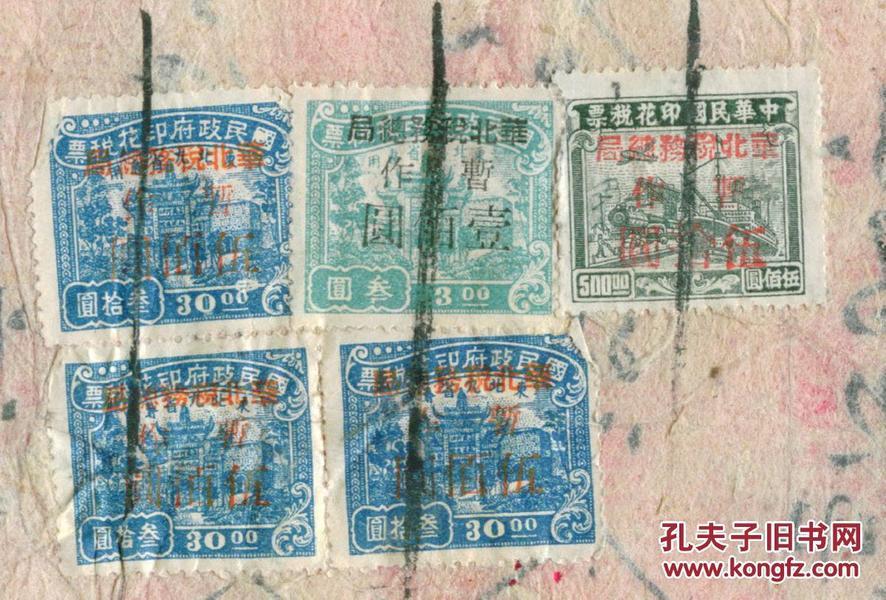 解放区税票---1949年邯郸市大名店发奉,贴税票5张