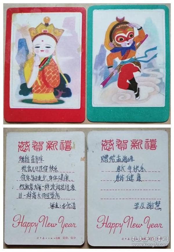 小贺年卡--西游记:唐僧、孙悟空(2张)