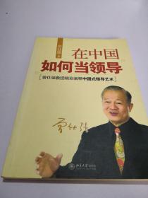在中国如何当领导