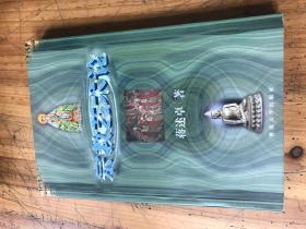 钱谷融教授藏书1878:《宗教艺术论》蒋述卓签名本