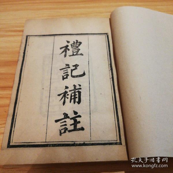 【4-3】《礼记补注》李调元著,光绪壬午(1882年)刊于乐道斋,4卷1册全,竹纸木板刷印!