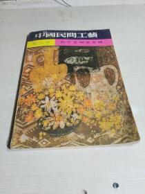 中国民间工艺 第四期 刘子龙蜡染专辑
