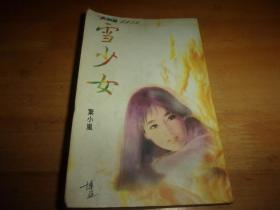 叶小岚---雪少女------博益早期口袋书