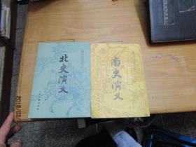 南史演義+北史演義(繁體豎版)89年一印