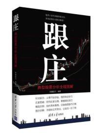 跟莊:典型股票分析全程圖解