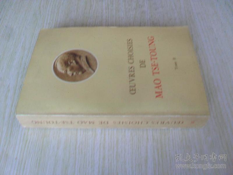 法文原版 毛泽东选集第二卷
