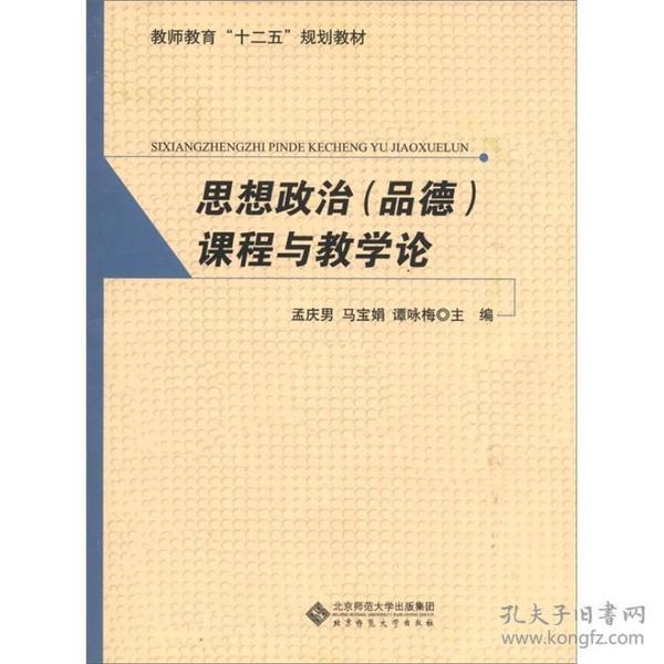 """教师教育""""十二五""""规划教材:思想政治(品德)课程与教学论"""
