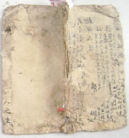 清或民手抄:文昌孝经注讲  28页55面