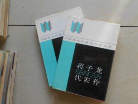 中国现当代著名作家文库:蒋子龙代表作