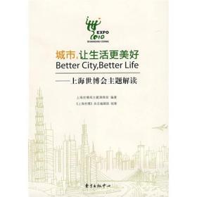 城市,让生活更美好:上海世博会主题解读