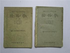 民国33年版 复兴初级中学教科书《植物学》上下册