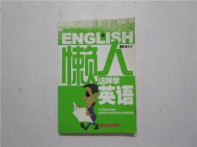 懒人这样学英语