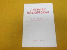 广西壮族自治区行政过错责任追究办法