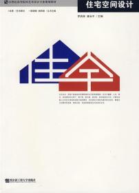 住宅空间设计