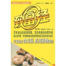 CCTV致富经:专家指点食用菌 药用植物
