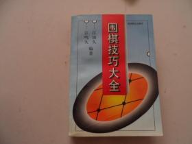 围棋技巧大全(848页)