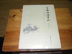 简明汉语常识 未拆封