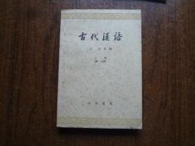 古代汉语   上册    第一分册   8品强放置有点黄斑   未阅书  62年一版78年6印