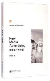 新媒体广告传播