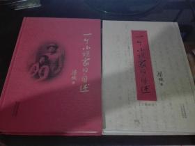 一个小说家的自述--全2册(著名作家梁斌自传、手稿精选):梁斌百年诞辰纪念