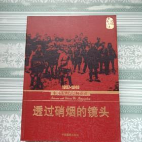 透过硝烟的镜头:1937-1949中国战地摄影师访谈