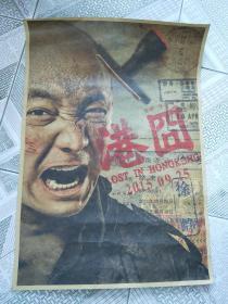 徐峥《港囧》海报
