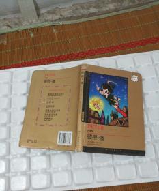 世界名著典藏系列:彼得·潘(中英对照全译本)