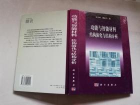 功能与智能材料:结构演化与结构分析【实物拍图】
