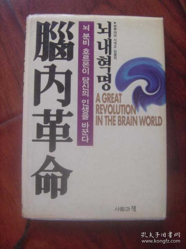 (韩文原版)脑内革命 뇌내혁명 1 - 뇌 분비 호르몬이 당신의 인생을 바꾼다