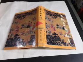 正德皇帝大传【精装】