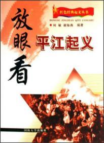 红色经典起义丛书:放眼看平江起义