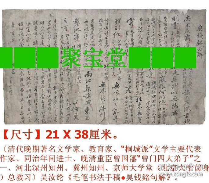 清代晚期著名文学家、教育家、同治年间进士◆吴汝纶《毛笔书法手稿》◆近代名人老手稿◆