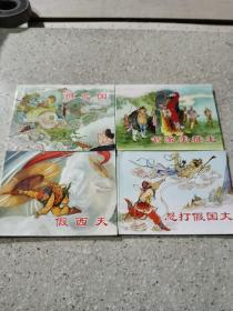 (连环画)(西游记故事)智激美猴王、假西天、狮陀国、怒打假国丈等四本合售
