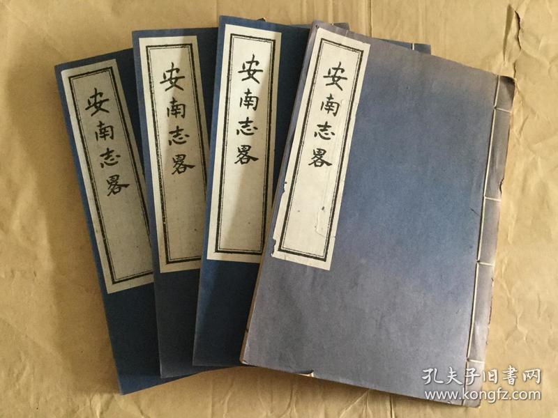 安南志略  罕传越南地方文献  首见   (孔网最低价)