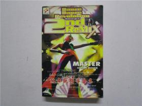 电玩攻略本系列 Dance Dance Revolution 2nd Remlx 跳舞毯指导全集