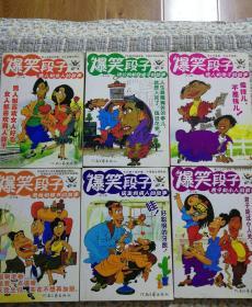 杂志:爆笑段子系列-全6册