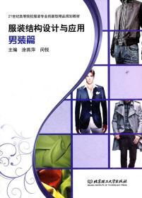 """普通高等教育""""十二五""""创新型规划教材:服装结构设计与应用(男装篇)"""